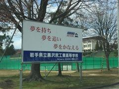 紹介~No.003『岩手県立黒沢尻工業高等学校 専攻科』
