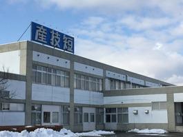 紹介~No.006『岩手県立産業技術短期大学校 産業技術専攻科』
