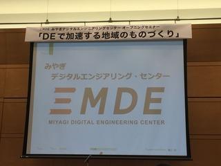 レポートNo.008:「みやぎデジタルエンジニアリングセンター」オープン記念セミナー
