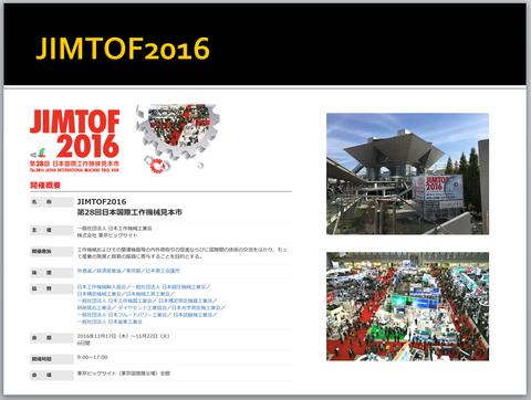 レポートNo.015:JIMTOF2016