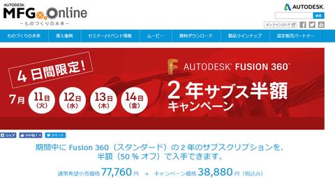 Fusion360の2年間のサブスクリプション半額キャンペーン実施!