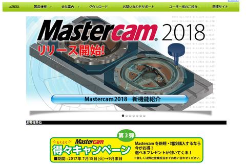 Mastercamのお得なキャンペーンのお知らせ