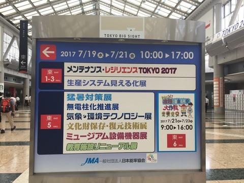 レポートNo.026:生産システム見える化展 2017