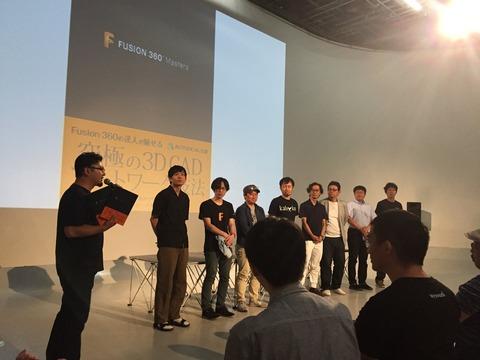 レポートNo.027:Fusion 360 Meetup vol.08