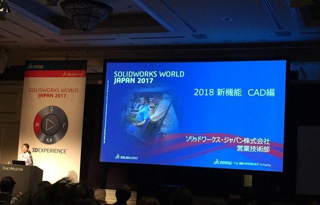 レポートNo.037:SOLIDWORKS WORLD JAPAN2017
