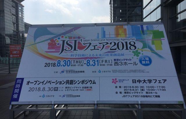 レポートNo.046:JSTフェア&イノベーション・ジャパン