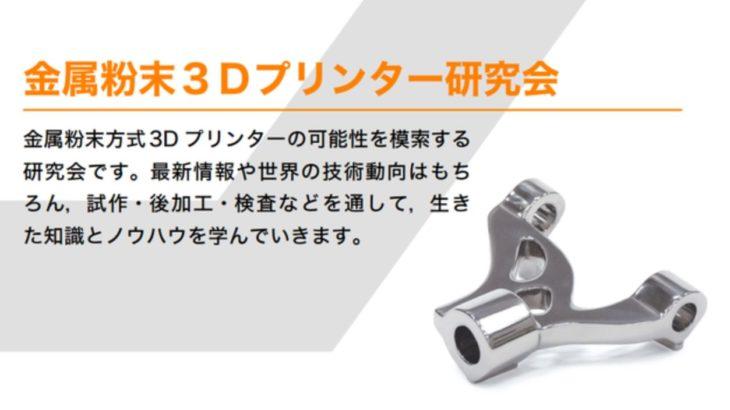 レポートNo.047:金属粉末3Dプリンター研究会