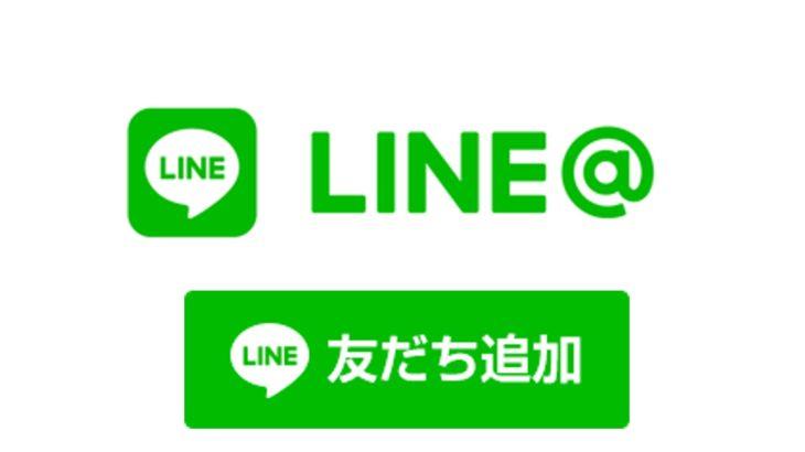 【祝】LINE@認証済みアカウント取得までの流れ