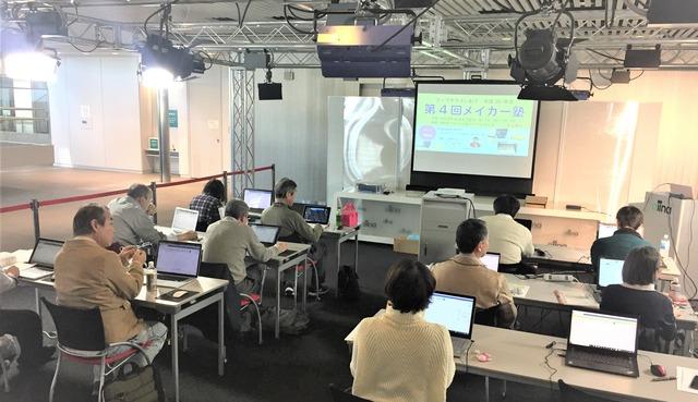 レポートNo.059:第4回メイカー塾~Fusion360セミナー