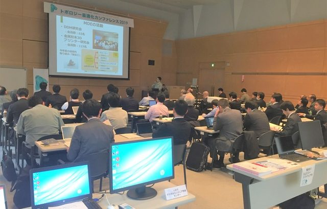 レポートNo.057:宮城県トポロジー最適化カンファレンス