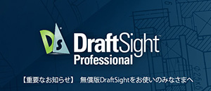 無償版DraftSight提供終了