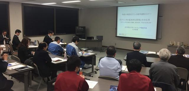 レポートNo.061:3Dプリンタ産学連携セミナー