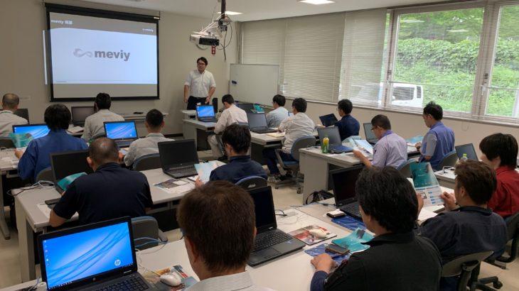 レポートNo.066:製造業における部品調達のデジタル革命セミナー