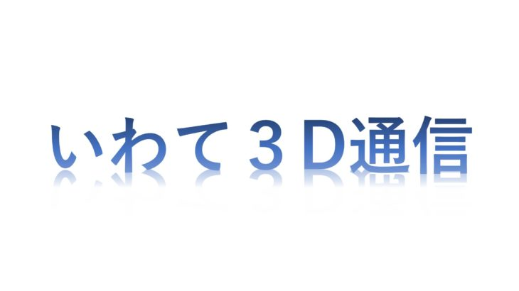 いわて3D通信 Vol.019