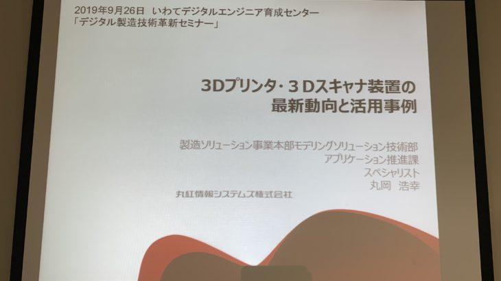 レポートNo.075:デジタル製造技術革新セミナー