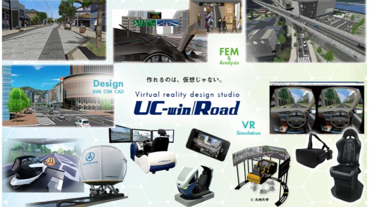 レポートNo.063:UC-win/Road・UAV体験セミナー