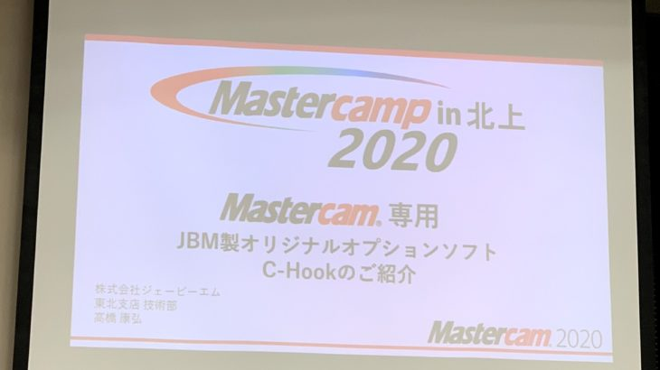 レポートNo.071:Mastercamp in 北上