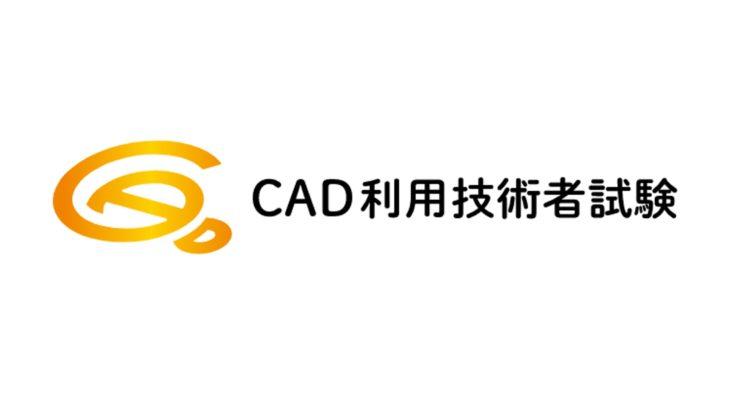 3次元CAD利用技術者試験-申込開始(2019年-後期)