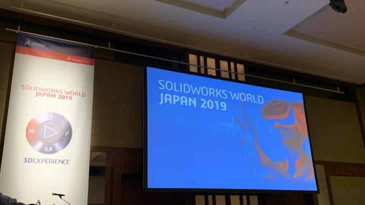 レポートNo.080:SOLIDWORKS WORLD JAPAN 2019 & CSWEスペシャルナイト