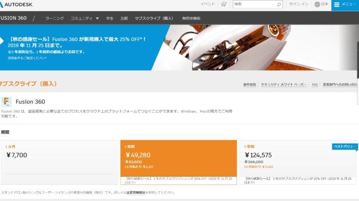 Fusion360が新規購入で最大25%OFF!!