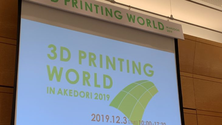 レポートNo.083:3D Printing World in Akedori 2019