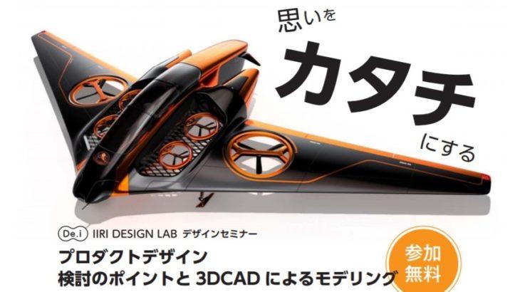 レポートNo.085:デザインセミナー