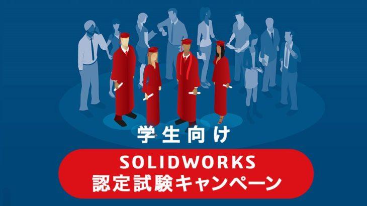 春休み特別企画!学生向け SOLIDWORKS 認定試験キャンペーン