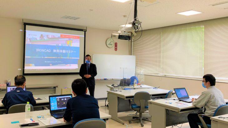 レポートNo.095:IRONCAD体験セミナー