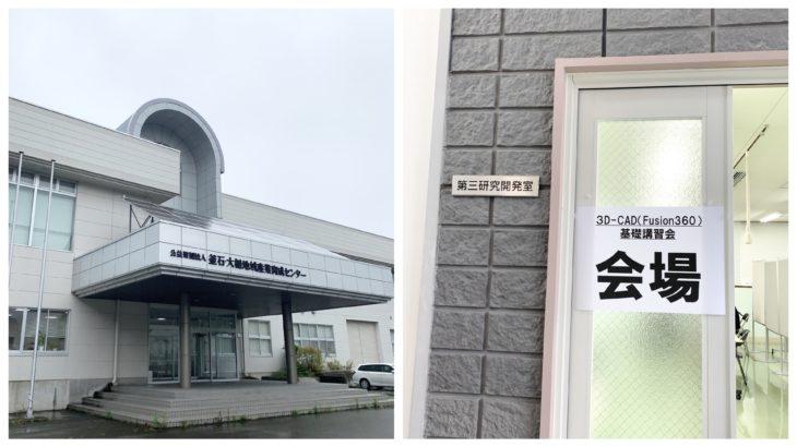 レポートNo.100:釜石・大槌-3DCAD基礎講習会