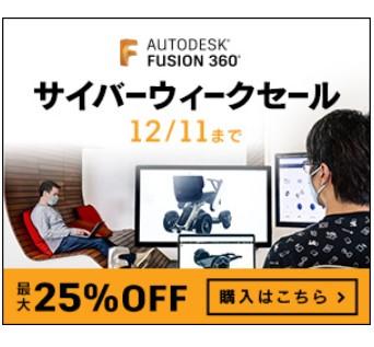 オートデスク製品がサイバ―ウィークセール開催中!Fusion360やAutoCADを通常より安く導入できるチャンス!!