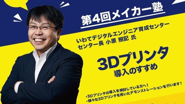 レポートNo.115:第4回メイカー塾「3Dプリンタ導入のすすめ」