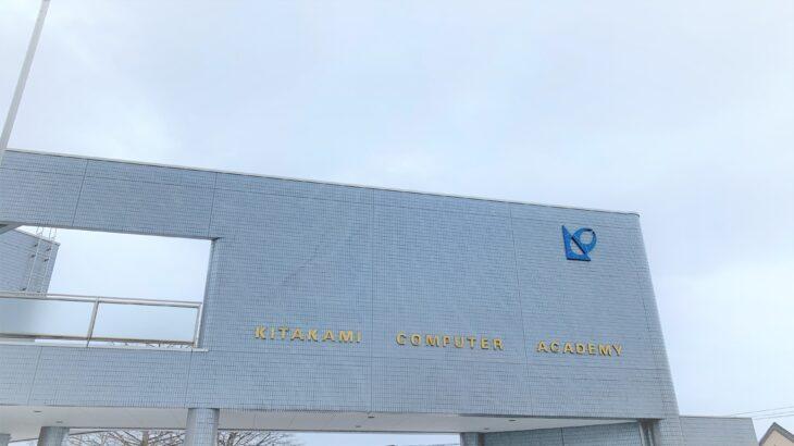 レポートNo.111:【北コン】オープンキャンパス(北上コンピュータ・アカデミー)