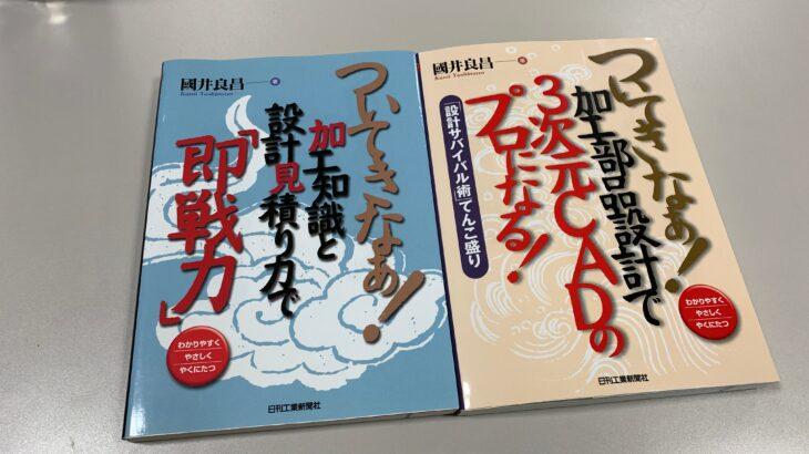 レポートNo.109:ついてきなぁ!シリーズ著者の國井氏オンラインセミナー