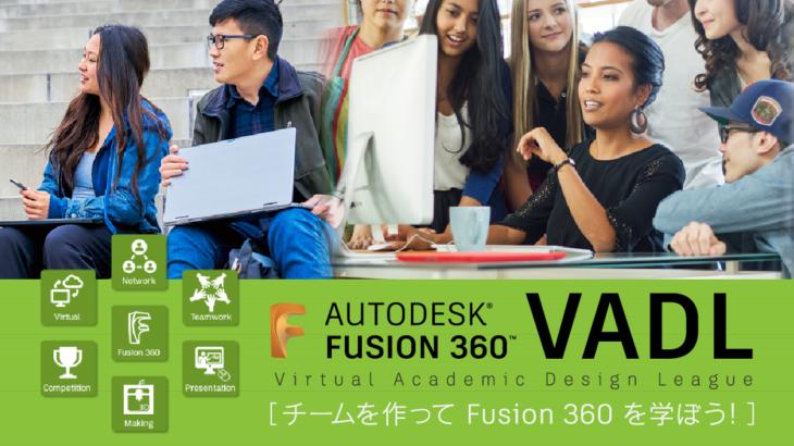 岩手の学生よ集え!チームをつくって、Fusion360を学ぼう!Fusion 360 Virtual Academic Design League 開催!!