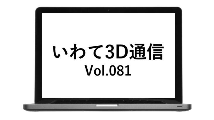 いわて3D通信 Vol.081