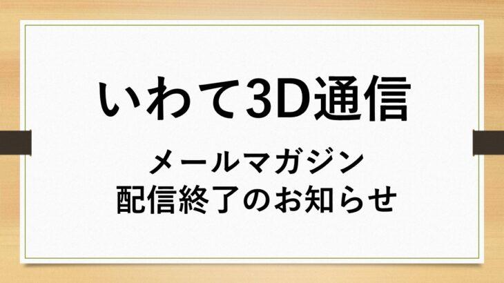 いわて3D通信メルマガ配信終了のお知らせ