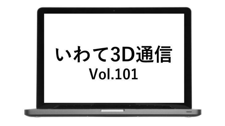 いわて3D通信 Vol.101