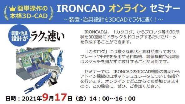 レポートNo.118:IRONCADオンラインセミナー