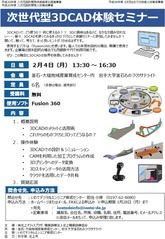 3DCAD kamaishi2109