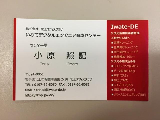 iwate-de
