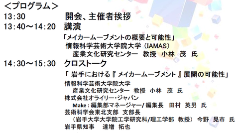 makers-iwate2