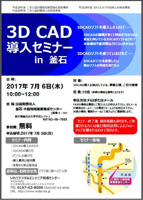 3dcad-kamaishi