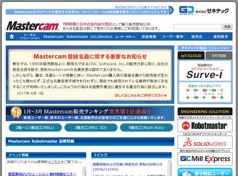 ゼネテックのMastercamのトップページ