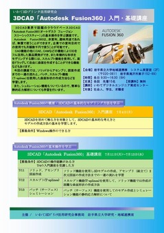 Fusion360研修チラシ_01