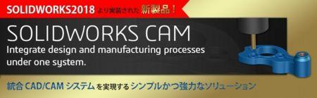 solidworks_cam