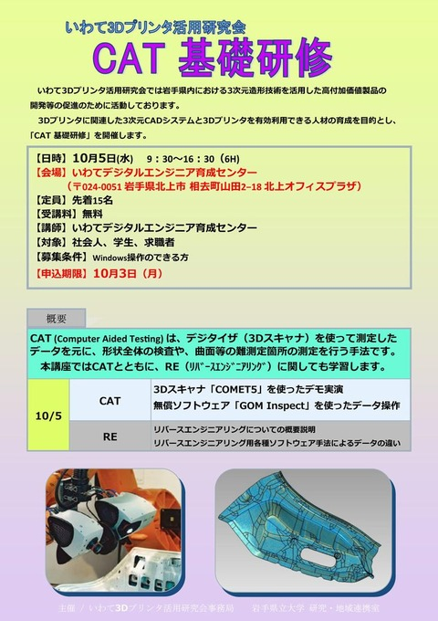 CAT研修チラシ_01